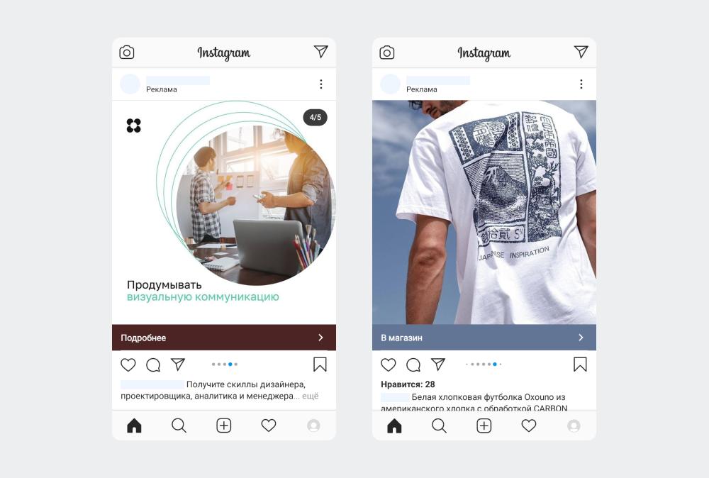 Формат рекламы «Карусель» в Инстаграм