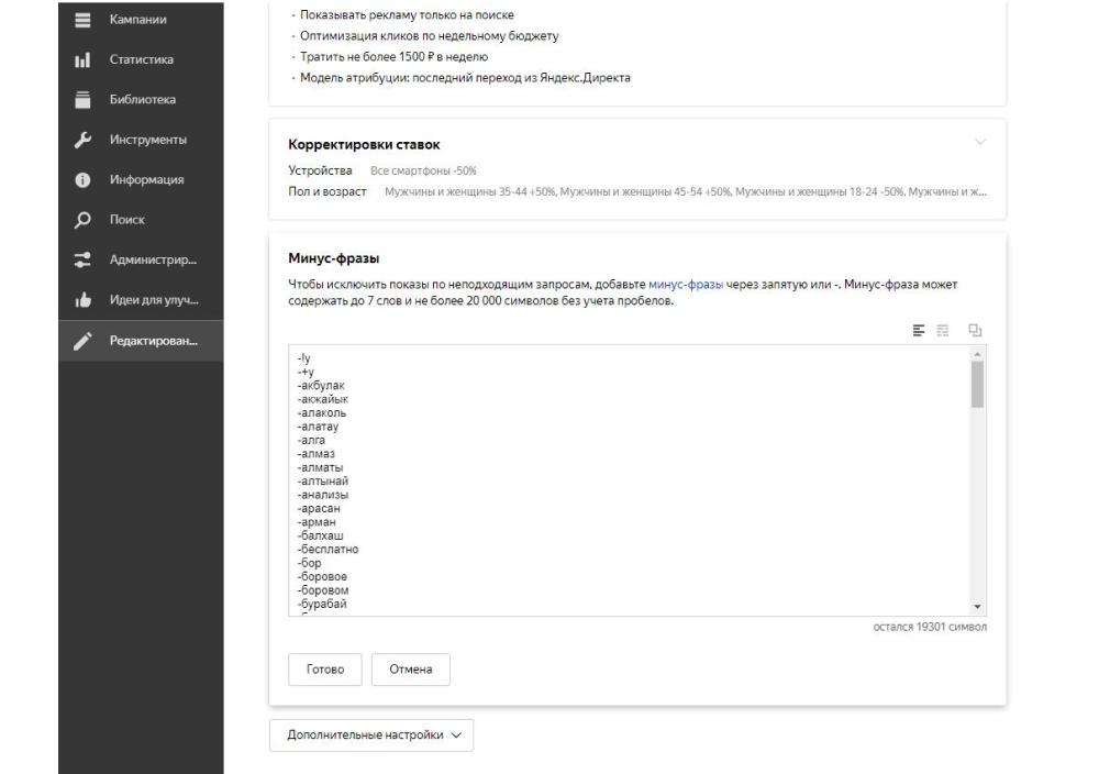 Минус-слова в интерфейсе Яндекс Директ