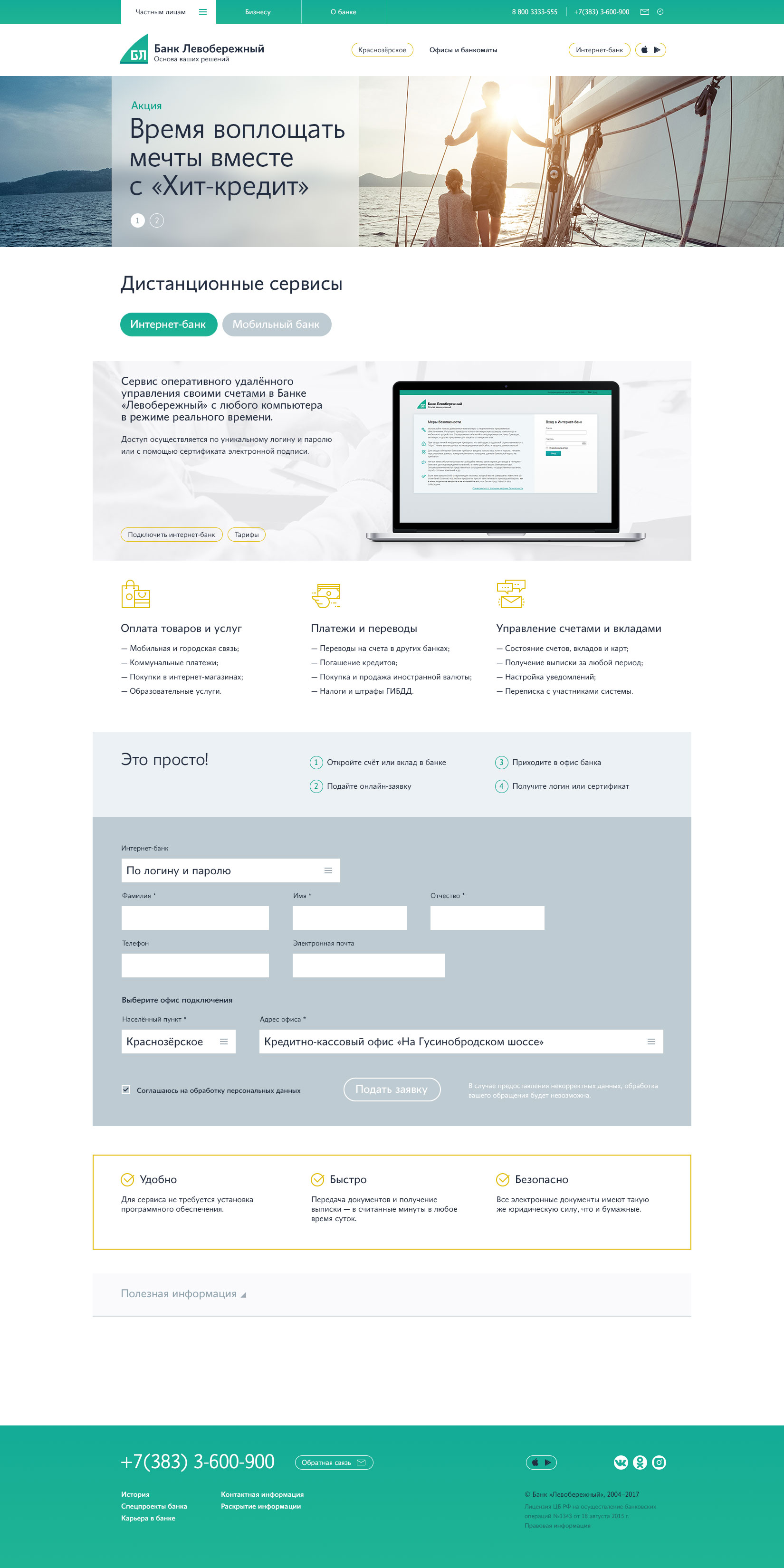 банк левобережный онлайн регистрация банк хоум кредит нижний личный кабинет